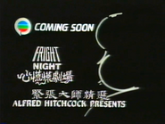 TBG Pearl promo - Fright Night - Alfred Hitchcock Presents - 1986