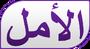 Al'amal-2018