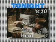 TBG Pearl promo - Hotel - 1987