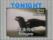 TBG Pearl promo - Stingray - 1987