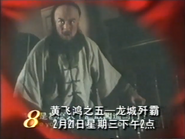 CH8 promo - Once Upon a Time in Xi'Ang V - 1996