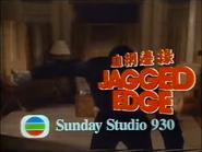 TBG Pearl promo - Studio 930 - Jagged Edge - 1990