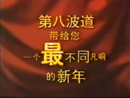 CH8 promo - Movies - 1996