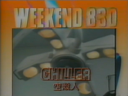 TBG Pearl Chiller promo 1986 1
