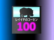 Counter Information - Reiichi no Kōsen
