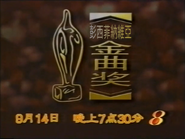 C8 promo - Pacifilavia Hit Awards - 1997