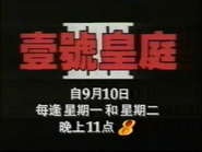 CH8 File of Force 3 promo 1996