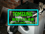 Samsung Washing Machine TVC - 1996 - Counter Information spoof