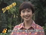 CH8 TCP Movie promo 1996