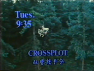 ABS English promo - Crossplot - 1986