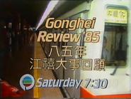 TBG Pearl promo - Gonghei Review 85 - 1985
