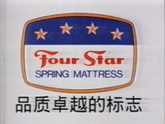 C8 Four Star sponsor billboard 1997