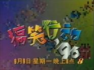 CH8 Comedy Night 96 promo 1996