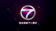 Ntv7 12 years id chinese