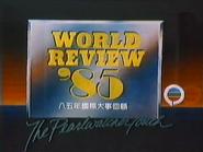 TBG Pearl World Review 85 slide 1985