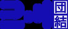 C24 Danketsu 2020