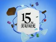 NTV7 ID - 15 Years Chinese - 2