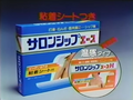 1986 Japanese Pain Patch commercial.png