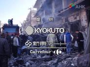 AHK News 8 sponsorship Sept 1998 (C24 terrorist attacks)