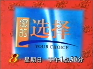 CH8 promo - Your Choice - 1996