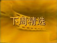 C8 promo - Coming Next Week - 1997