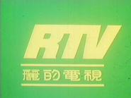 RTV GH ID - Year of the Dragon - 1976