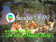 TBG Pearl promo The Best of The Muppet Show 1985