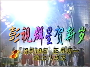 CH8 promo - TCP New Year Special - 1996