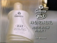 CH8 sponsor billboard - Ginvera - 1996