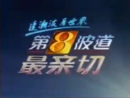 TCP 8 ID with 1994 logo and slogan