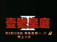 C8 promo - File of Force 3 - 1997 - 2