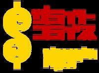 The Right Price logo - 2004