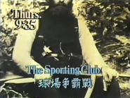 ABS English promo - The Sporting Club - 1986