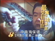 CH8 promo - The Bodyguard from Dejang - 1996