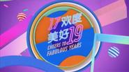 NTV7 ID 19 years 2017
