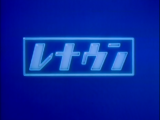 Television commercials in Hokusei