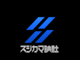 Sujikama Ei-sha