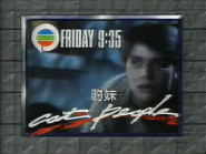 TBG Pearl Cat People promo 1985
