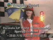 TBG Pearl Formula GP promo 1987