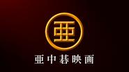 Achūgo Film Company logo - 1971