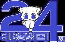C24Hokusei