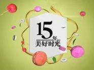 NTV7 ID - 15 Years Chinese - 3
