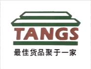 CH8 Tangs sponsor billboard 1996