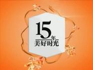 NTV7 ID - 15 Years Chinese - 4
