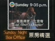 TBG Pearl promo - Sunday Night Box Office - Coal Miner's Daugther - 1985