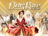 Drag Race Thailand (Season 1)