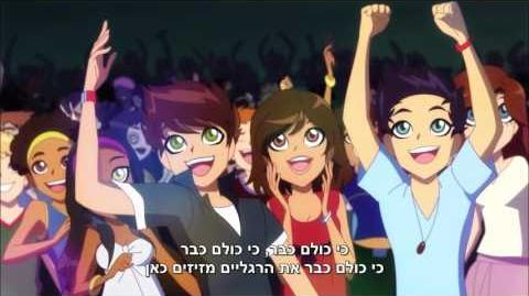 Lolirock - Revolution (Hebrew)