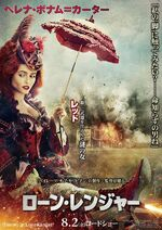Lone-ranger-character-poster (4)