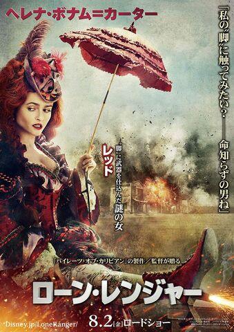 File:Lone-ranger-character-poster (4).jpg