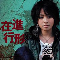 宇浦冴香 | LOOKING Wiki | Fandom